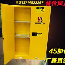 45加仑易燃液体防火安全柜防爆柜化学品柜厂家
