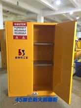 深圳安全柜直销实验室45加仑易燃可燃液体化学品柜防火防爆柜
