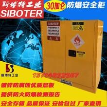 30加仑酒精柜深圳安全防火防爆柜化学品柜