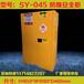 型号SY-045加仑防爆柜深圳斯博特厂家直销