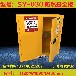 型号SY-030加仑防爆柜工业安全柜危险品存储柜斯博特厂家