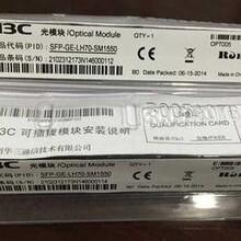 回收华三光纤模块SFP-GE-LX-SM1310-A光模块回收图片