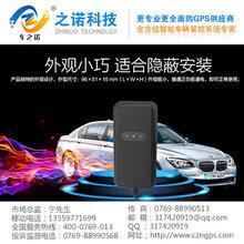 防解码GPS车辆定位设备厂家供应之诺科技免费试用图片