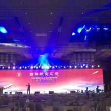 上海专业LED屏租赁公司