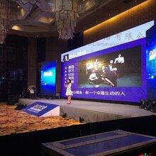 上海年会LED屏租赁公司