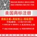 上海商标注册中心商标免费查询商标转让、授权