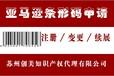 保定條形碼申請中心保定條形碼怎么申請保定食品商品條形碼申請
