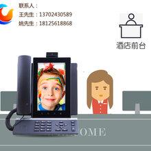 广东天波可视电话机V100智能酒店管家智能控制全面客服图片