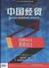 淮安经济师职称论文发表给排水职称论文发表生物医学刊物