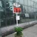 噪音扬尘监测系统PM2.5PM10温湿度风速风力风向监测系统