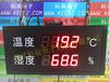 科辰电子温湿度电子看板