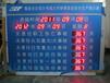中國石油安全計時牌生產看板