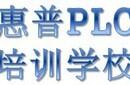 青岛惠普PLC培训学校图片