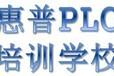 青岛PLC培训青岛惠普PLC培训学校