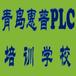 青岛惠普PLC培训学校PLC技术学习班