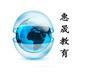 青岛教育资质挂靠加盟