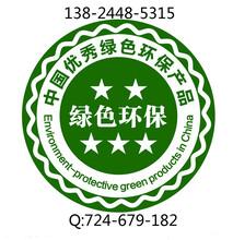 中国绿色环保产品证书办理——中国品牌认证联盟图片