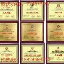 中国知名品牌证书办理价格
