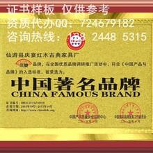 中国知名品牌证书怎么办理