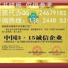 中国315诚信企业证书办理费用图片