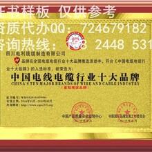 行业十大品牌证书申请机构