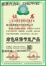 绿色环保节能产品证书怎样办理图片