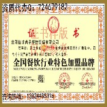 申请特色加盟品牌证书哪里便宜
