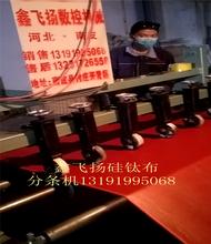 河北鑫飛揚硅鈦布分條機質量優價格實惠圖片