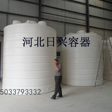 天津30吨塑料储罐化工储罐耐酸碱耐腐蚀日兴容器规格齐全厂家直供图片