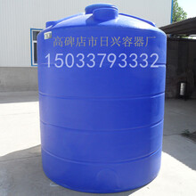 许昌日兴5吨塑料化工储罐玻璃水防冻液储罐日兴储罐现货供应发货快图片
