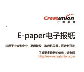 企业软件开发_电子报纸系统_电子书刊-北京开运联合软件领域专家