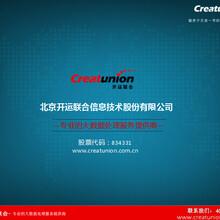 铁路大数据解决方案_北京开运联合铁路软件开发