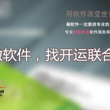 企业软件开发_人力资源管理系统-北京开运联合定制公司