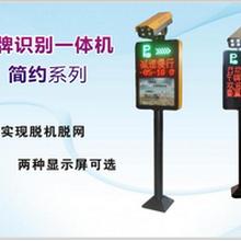 智能停车场管理系统-车牌识别