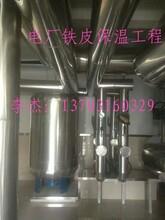 铁皮管道保温队图片
