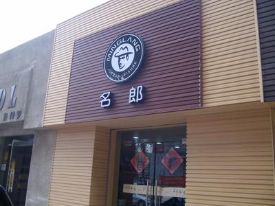 天津市生态木厂家,生态木价格,户外地板系列产品价格