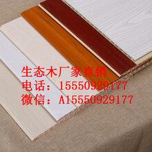 曲靖竹木纤维集成墙板批发厂家
