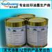 YB-5800系列加强PP油墨pp金属油墨
