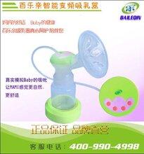 百乐亲电动吸奶器厂家母婴产品厂家生小孩必备品自动吸奶器厂家