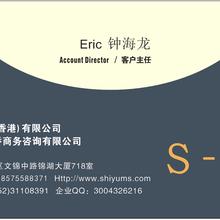 香港公司注册开户
