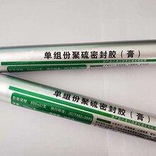 弹性耐酸碱双优游注册平台份聚硫密封胶聚氨酯密封膏直销图片