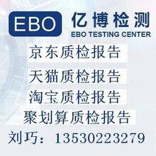 入驻天猫车载充电器质检报告_入驻京东车载充电器质检报告
