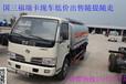 东风5吨油罐车全市最低价提供挂靠送车