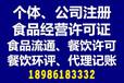 武汉食品卫生许可证怎么办理?湖北欣雅财务告诉您