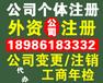 2017年武汉注销公司流程及费用189-8618-3332