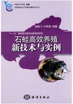 石蛙养殖技术大全视频教程石蛙苗繁殖石鸡人工养殖石蛙视频
