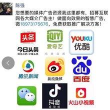 长沙互联网广告投放公司腾讯爱奇艺优酷广点通广告发布平台