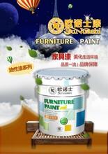 供应品牌涂料就选欧诺士专业家具漆