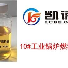 凯谛销量高的轻质燃料油适用于各种大小锅炉燃烧供应荆州工业燃料油