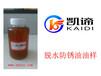 供应脱水型防锈油透明快干防锈油凯谛防锈油厂家仙桃脱水防锈油价格